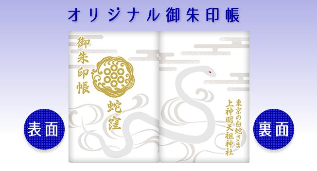 オリジナルご朱印帳