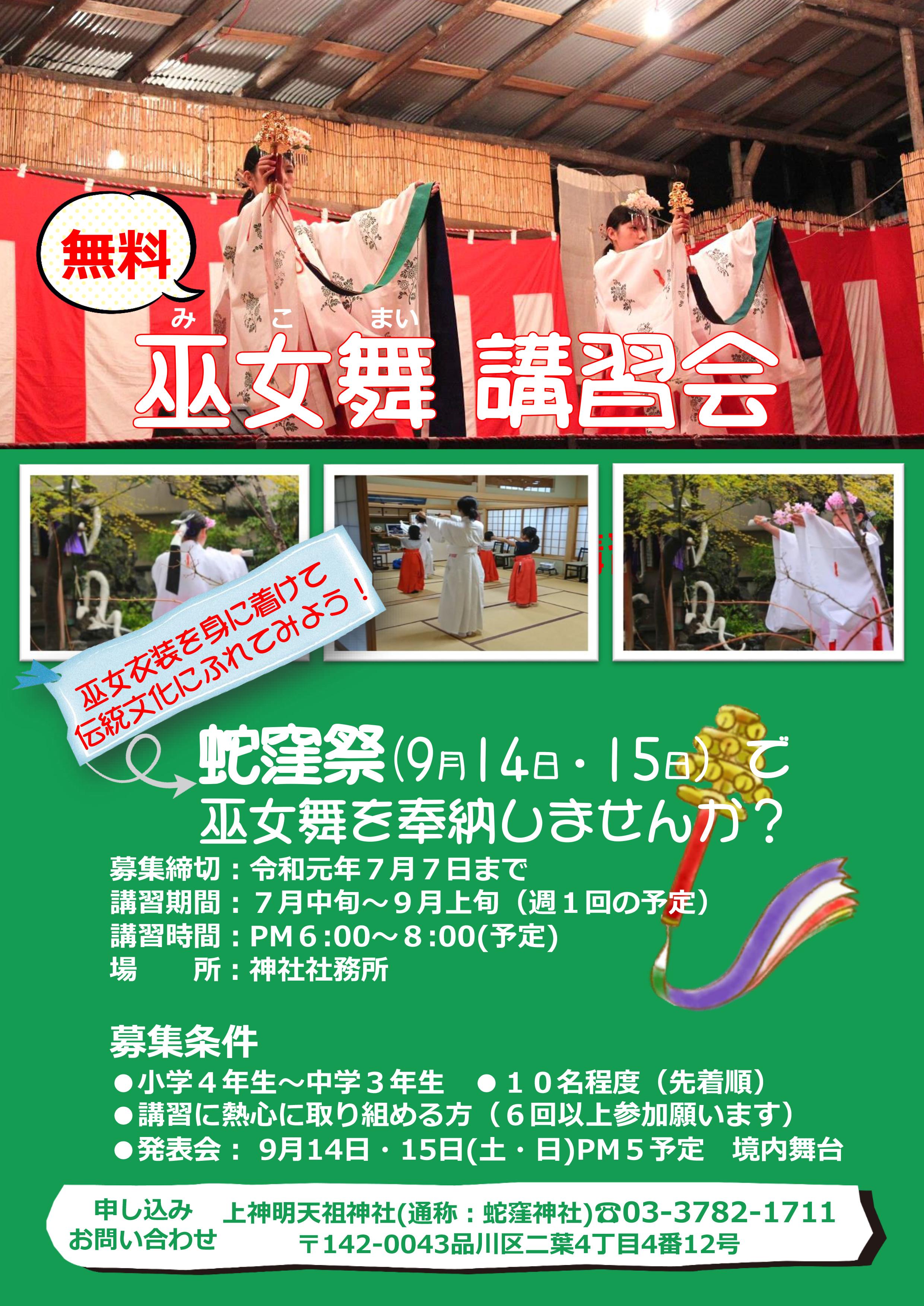 巫女舞 講習会 蛇窪祭)9月14日・15日で巫女舞を奉納しませんか