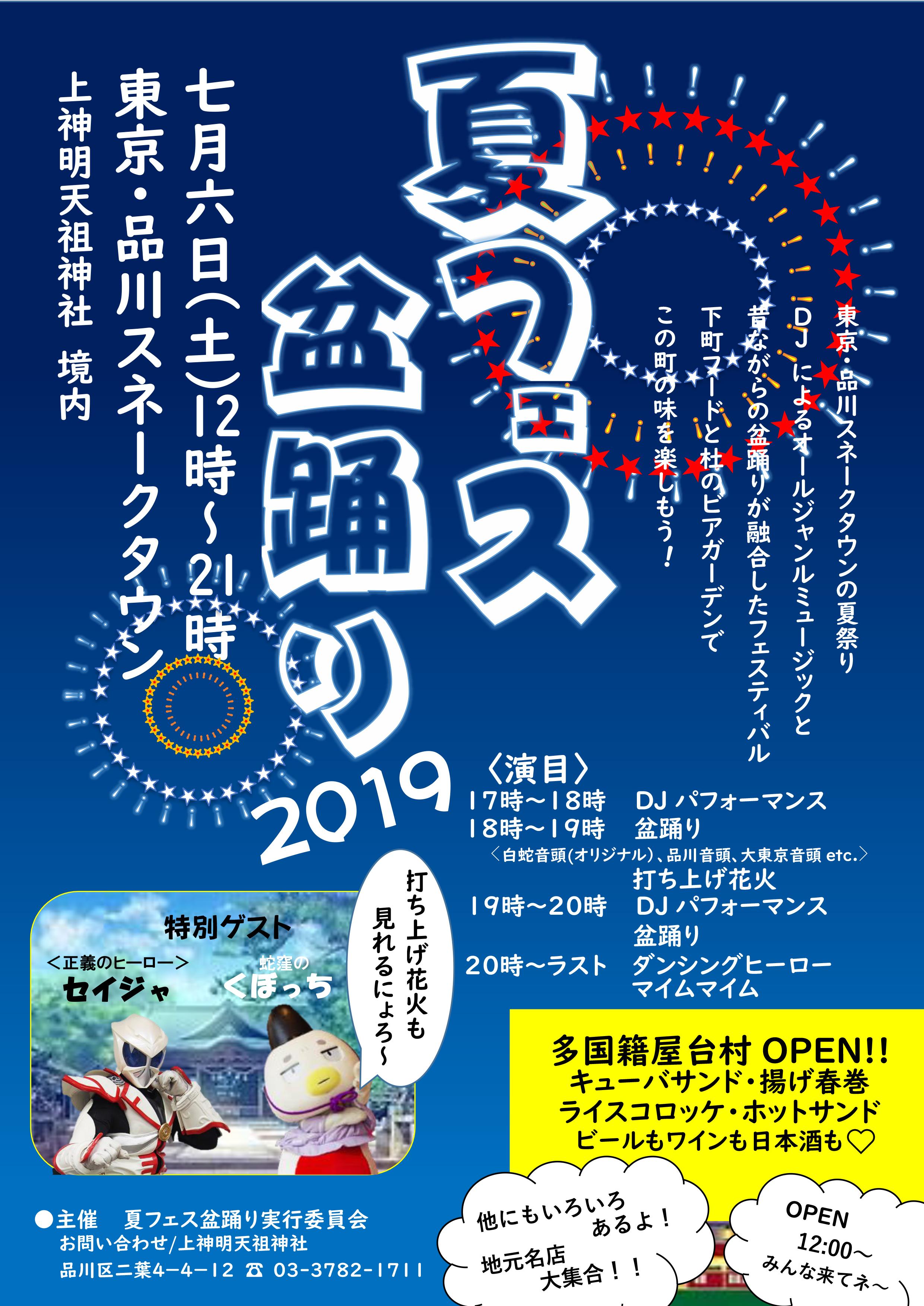 夏フェス盆踊り 2019 7月6日(土) 12時〜21時