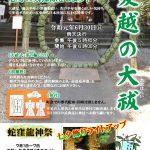 夏越し大祓 令和元年 2019
