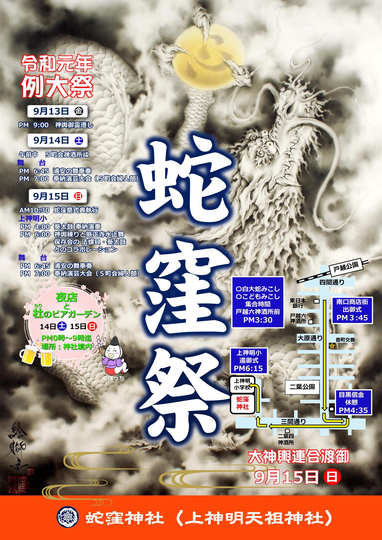 蛇窪祭 令和元年9/15