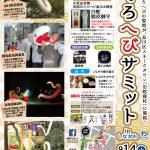 令和元年白蛇サミット9月14(土)・15日(日)