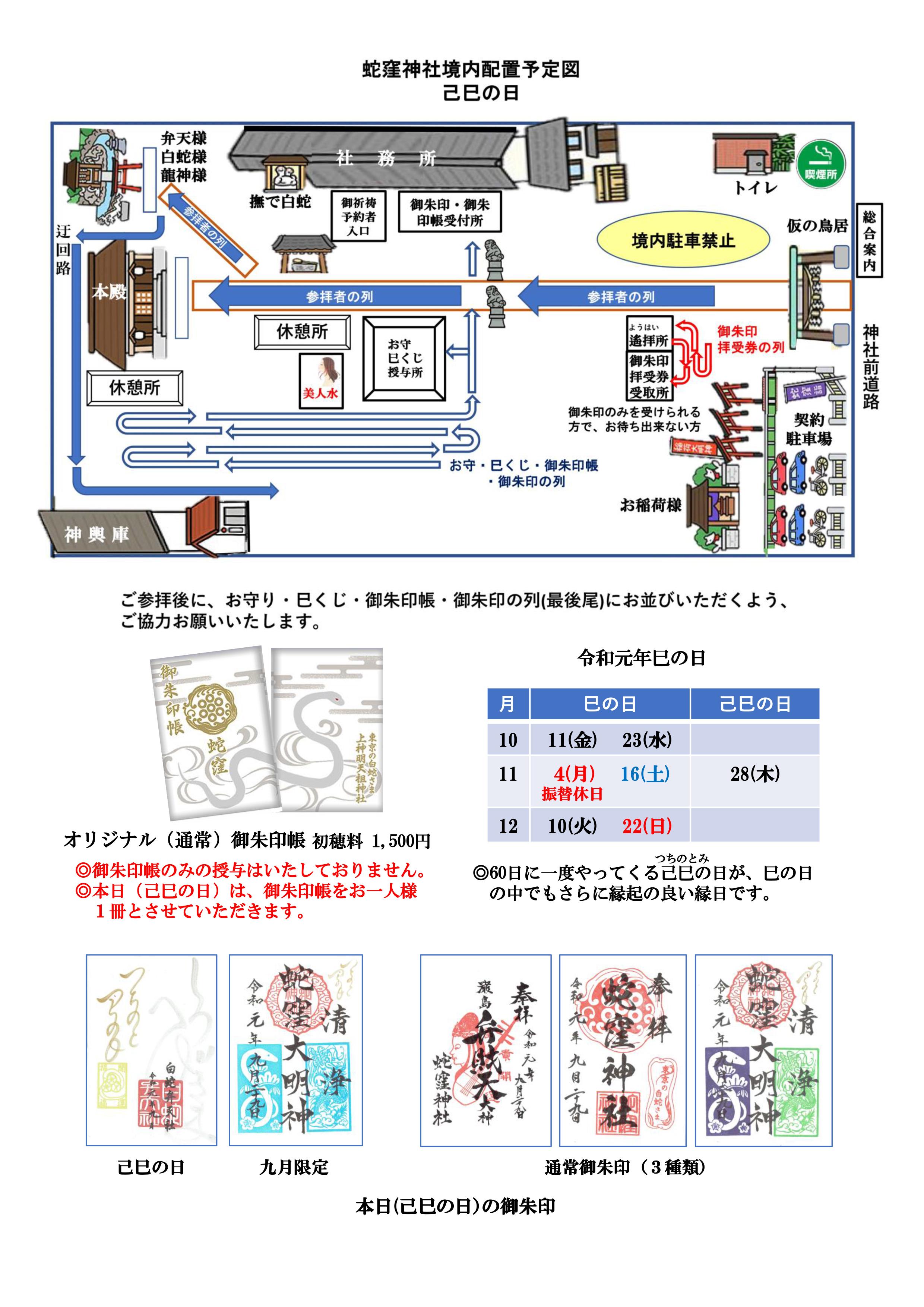 蛇窪神社境内配置予定図 巳巳の日(令和元年9月29日(日))