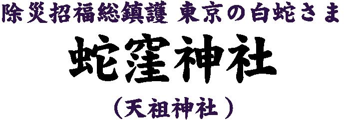 除災招福総鎮護 東京の白蛇様 蛇窪神社