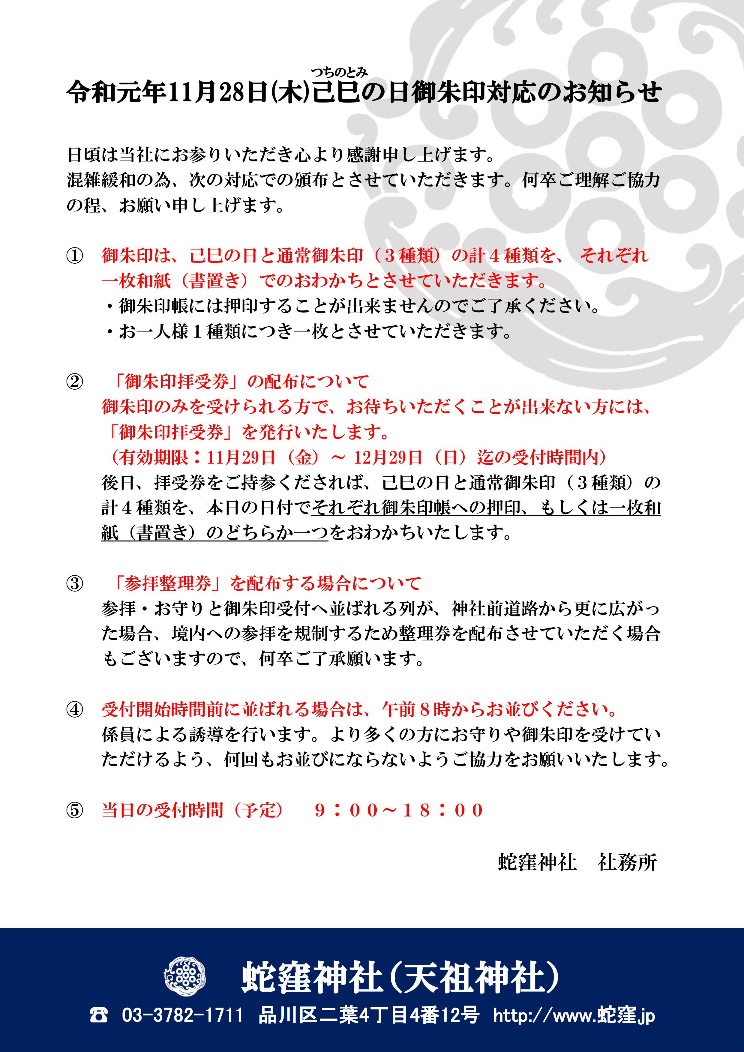 令和元年11月28日(木)己巳の日御朱印対応のお知らせ
