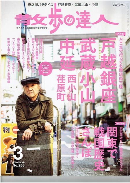 散歩の達人株式会社交通新聞社 2月21日(金)