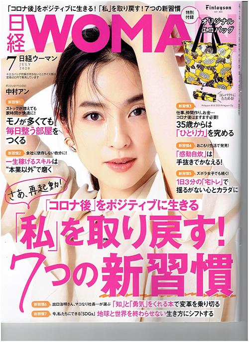 日経ウーマン7月号 日経BPマーケティング
