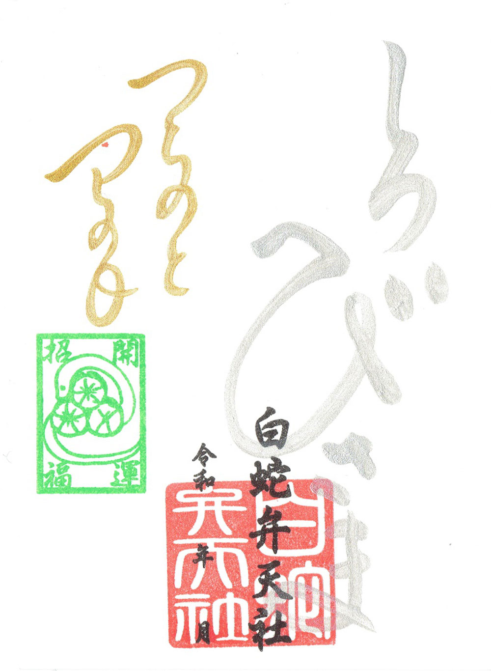 9月23日(水)己巳の日御朱印について(郵送対応は終了させていただいております)