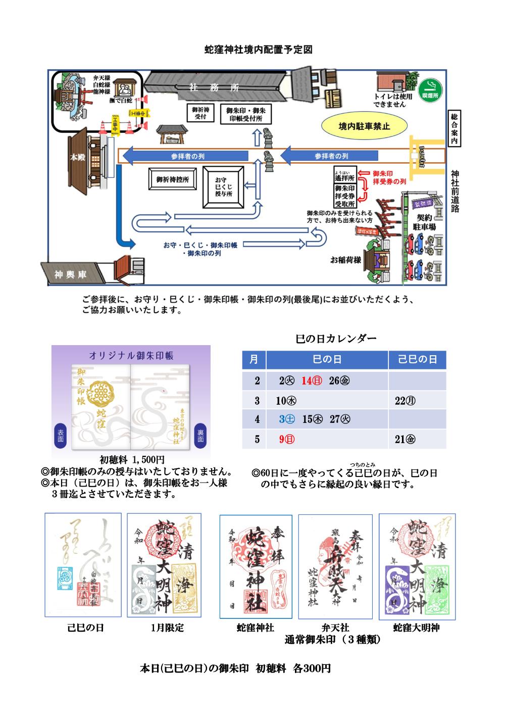 令和3年1/21(木)己巳の日御朱印等対応のお知らせ