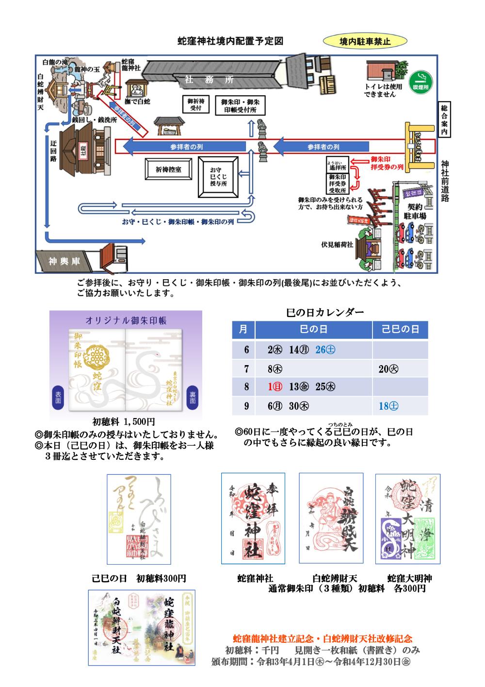 令和3年5/21(金)己巳の日御朱印等対応のお知らせ