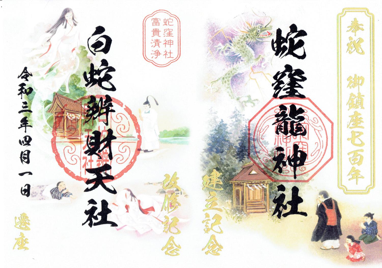 白蛇辨財天社・蛇窪龍神社奉祝御朱印