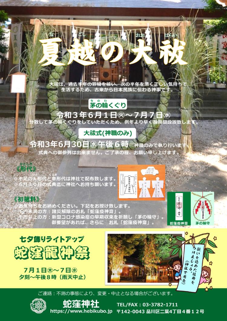 令和3年 夏越の大祓のお知らせ